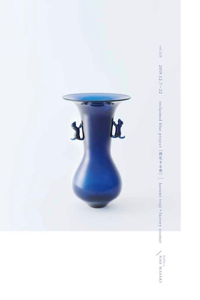 reclaimed blue project / 再生する青 2019 Winter kazumi tsuji + / 辻和美