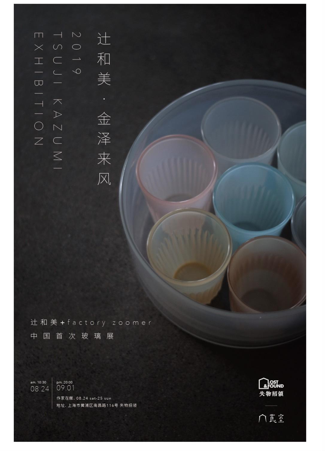 辻和美 中国首次玻璃展